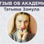 Татьяна Замула