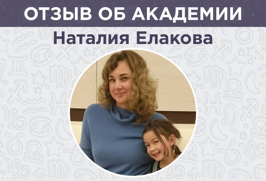 Наталия Елакова