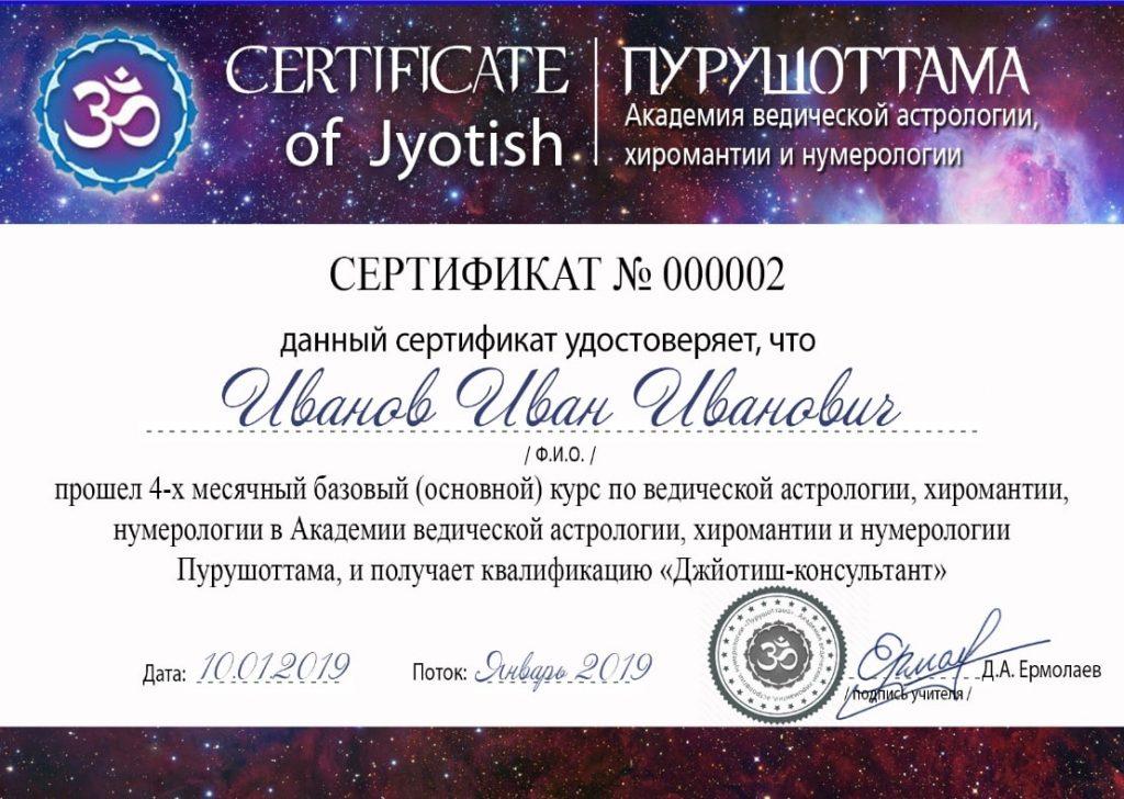 Сертификат школы ведической астрологии Пурушоттама