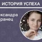 История успеха: Александра Бранец