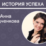 История успеха: Анна Редченкова