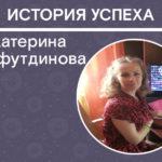 История успеха: Екатерина Сайфутдинова