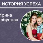 История успеха: Ирина Столбунова