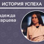 История успеха: Надежда Старцева