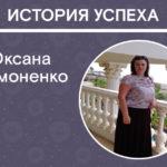 История успеха: Оксана Симоненко