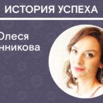 История успеха: Олеся Винникова