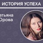 История успеха: Татьяна Юрова