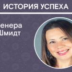 История успеха: Венера Шмидт