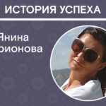 История успеха: Янина Ларионова