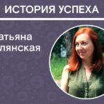 История успеха: Татьяна Полянская