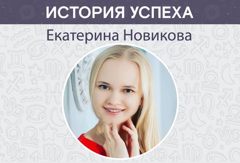 otzyv_Novik