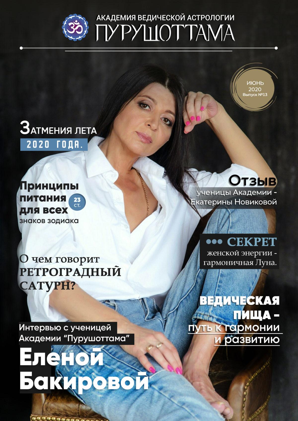 Июньский номер журнала Академии «Пурушоттама»
