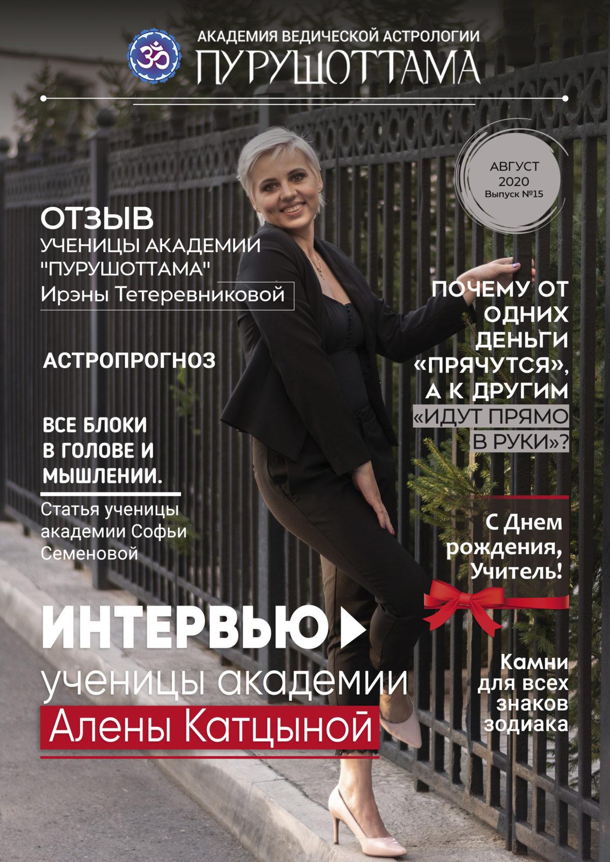 Новый номер журнала Академии «Пурушоттама». Август