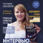 Новый номер журнала Академии «Пурушоттама». Октябрь