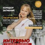 Новый номер журнала Академии «Пурушоттама». Декабрь