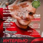 Новогодний журнал Академии Ведической астрологии «Пурушоттама» Январь