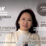 Новый выпуск журнала Академии Ведической астрологии «Пурушоттама» Апрель