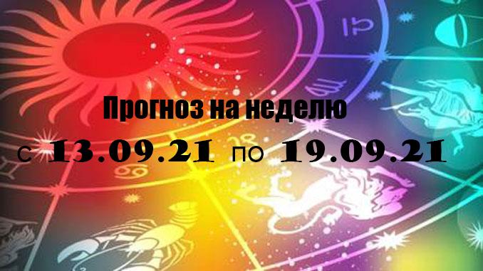 Прогноз на неделю с 13.09.21 по 19.09.21